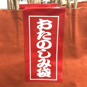 福袋発売中!!