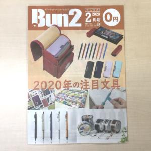 文具フリマガ「Bun2」 Vol.88 【2020年の注目文具】