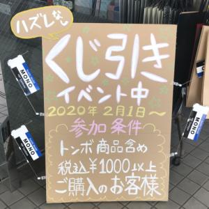 【店頭イベント】くじ引き開催中!