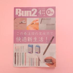 文具フリマガ「Bun2」 Vol.89 【この春注目の文房具で快適新生活!】