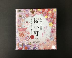 華やかな桜柄の和紙千代紙「桜小町~さくらこまち~」