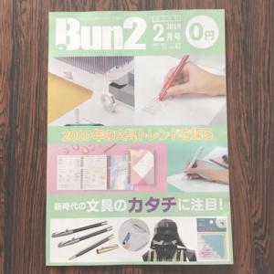文具フリマガ「Bun2」 Vol.82 【2019年の文具トレンドを探る】