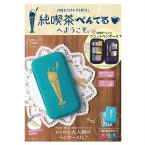 BOOK「純喫茶ぺんてるへようこそ。」発売!