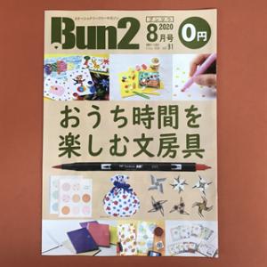 文具フリマガ「Bun2」 Vol.91 【おうち時間を楽しむ文房具】