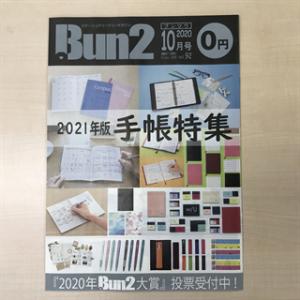 文具フリマガ「Bun2」 Vol.92 【2021年版手帳特集】