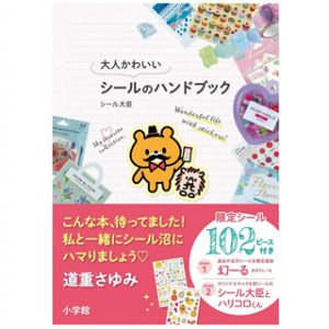BOOK「大人かわいいシールのハンドブック」発売!