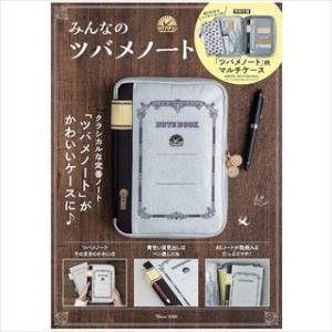 BOOK「みんなのツバメノート」発売!