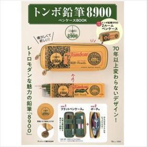 BOOK「トンボ鉛筆8900 ペンケースBOOK 」発売!