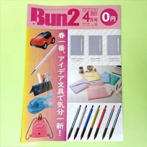 文具フリマガ「Bun2」 Vol.95 【春一番、アイデア文具で気分一新!】