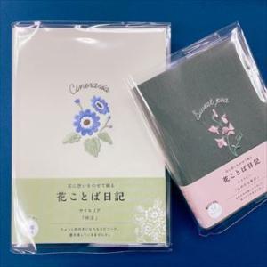 日比谷花壇コラボ日記帳「花ことば日記」