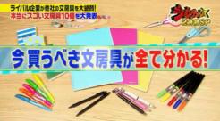 TV『サタプラ』 コクヨのヒットの理由(1) \キャンパスノート/