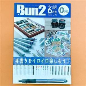 文具フリマガ「Bun2」 Vol.96 【手書きをイロイロ楽しもう!】
