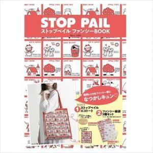 BOOK「ストップペイル ファンシーBOOK」発売!