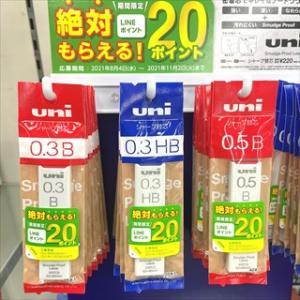 \新学期前に!/シャープ替芯を買ってLINEポイントをGET!【三菱鉛筆 uni】