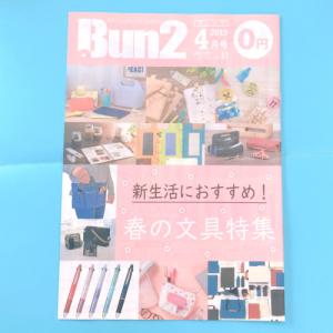 文具フリマガ「Bun2」 Vol.83 【春の文具特集】
