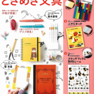 BOOK「毎日が楽しくなる!ときめき文具」明日発売!