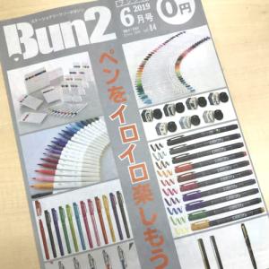 文具フリマガ「Bun2」 Vol.84 【ペンをイロイロ楽しもう!】