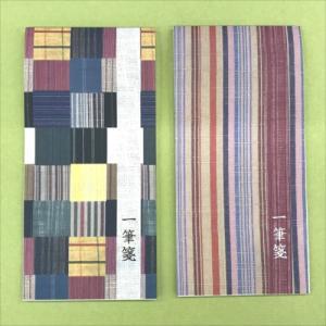 会津木綿の素朴な美しさと温かさ「一筆箋」
