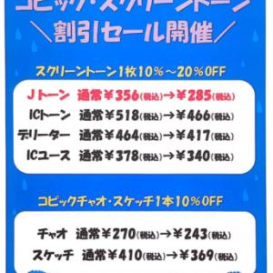 【SALE】コピック・スクリーントーン 10%OFF