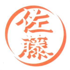 立体的に見えるシヤチハタ印字デザイン「印影」