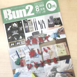 文具フリマガ「Bun2」 Vol.85 【文房具で楽しいひとときを】