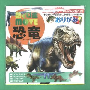 躍動感あふれる生き物を折り紙でつくる!「動く図鑑MOVEおりがみ」