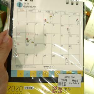 見本市2019夏 ≪ミドリ(2) 「2020年版カレンダー」≫