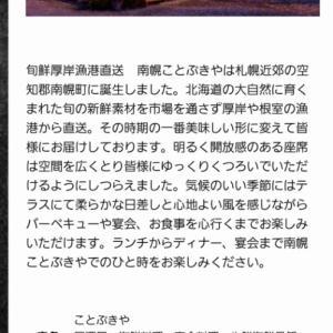 1/6 奥さんとデート