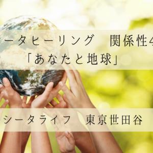【募集】7/11,12 関係性4「あなたと地球」
