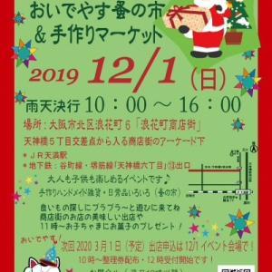 12/1 X'mas「おいでやす蚤の市&手作りマーケット」参加者さんご紹介♪