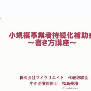 福島さんの合格させたい!という熱意に感動しました!6/25.6/26小規模オンライン書き方講座