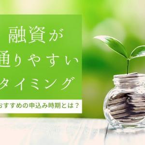 融資が通りやすいタイミング!おすすめの申込み時期とは?