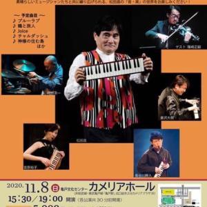 待ちに待った松田昌先生のコンサートへ♡