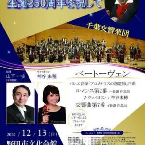 12月13日野田市文化会館にてベートーヴェンコンサート