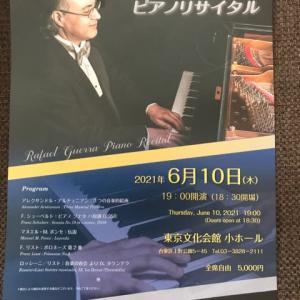 ラファエル・ゲーラ先生のピアノリサイタル♪ 〜野田市せとピアノ教室〜