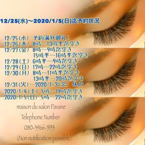 12/25(水)〜22020/01/5(日)迄の予約状況