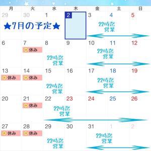 7月のお休み予定です(^^)ノ
