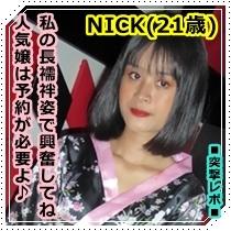 突撃レポート:コスプレカラオケで長襦袢娘とイチャイチャ(^^♪