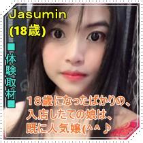 突撃体験レポート:18歳になったばかりの入店したての娘は既に人気嬢(^^♪