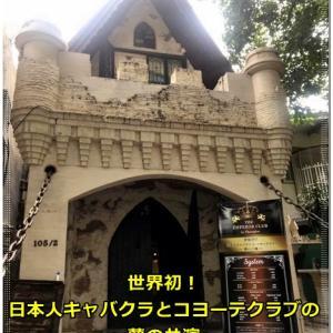 突撃レポート:トンローの豪華新店舗オープンに突撃取材(^^♪