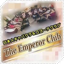 突撃レポート:【ビデオ】THE EMPELOR CLUB LADY'S、コヨーテ嬢にカメラを向けた時・・・