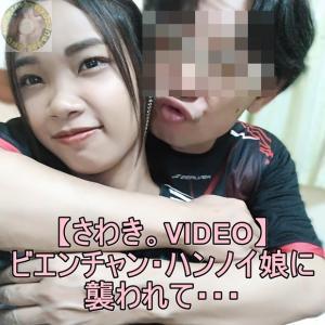 ラオス娘Love・【さわき。VIDEO】ビエンチャン・ハンノイ娘に襲われて・・・