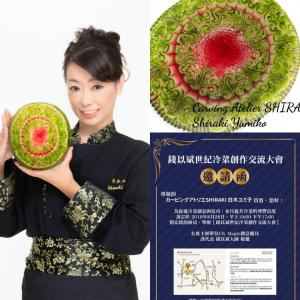 台湾『WF 味FUSION創意厨房』作品展示