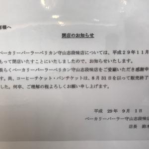 ベーカリーカフェでモーニング@ペリカン(名古屋)