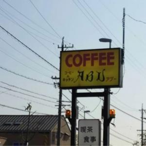 350円のコーヒーでモーニング@アブー(名古屋市)
