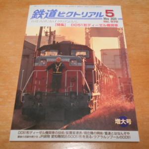 鉄道ピクトリアル 2020年5月号 「DD51形ディーゼル機関車」