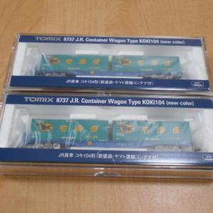 TOMIX コキ104(新塗装・ヤマト運輸コンテナ付)& 朗堂 31fコンテナ U55A-39500番台タイプ トヨタ エコレールマーク付 入線