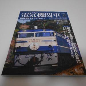 今月の鉄本 電気機関車EX Vol.17 国鉄の名機EF65 500番代