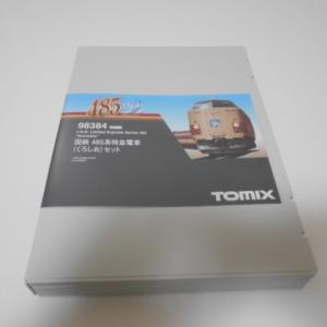 TOMIX 国鉄485系特急電車(くろしお)セット 入線