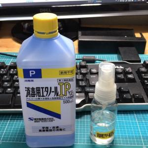 腹膜透析に必要なアルコール消毒液
